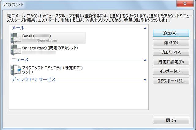 「アカウント」画面にGmailアカウントが追加された。「閉じる」をクリック