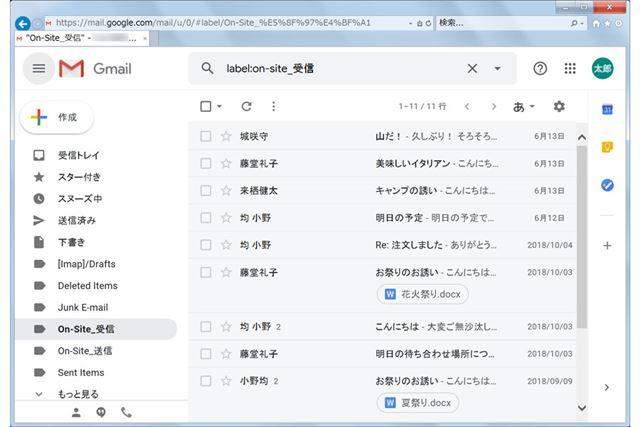 ブラウザーソフトで「Gmail」にログインし、メールがきちんと転送されていることを確認しよう