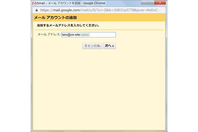 この画面が開くので、追加するメールアカウントのメールアドレスを入力して「次へ」をクリック