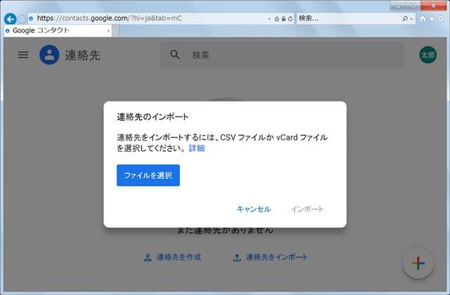 「連絡先」が開いたら、画面下部の「連絡先をインポート」をクリックし、「ファイルを選択」をクリック