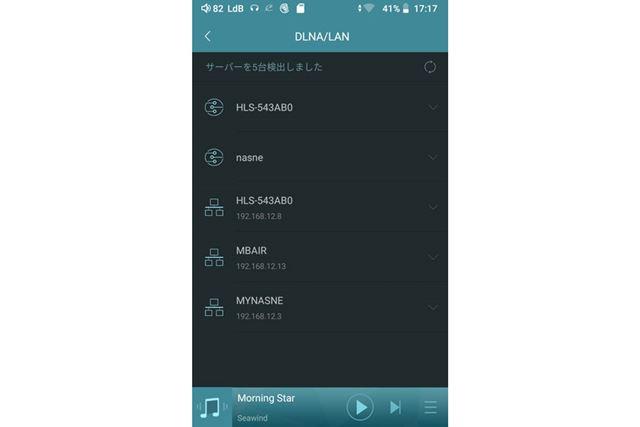 オリジナル版「HiBy Music」には、ネットワーク再生機能も用意されている