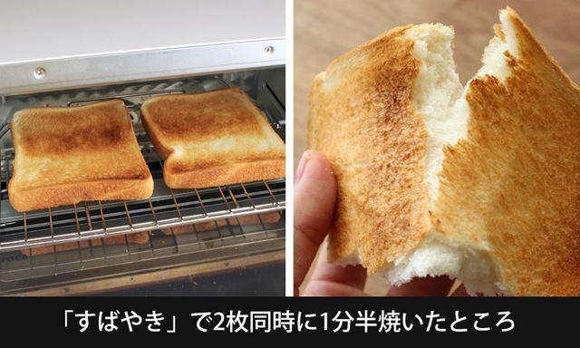 2枚同時焼きでも、たった1分半でイイ感じにこんがり&中はもちもちになりました。朝はパン2枚派の人に