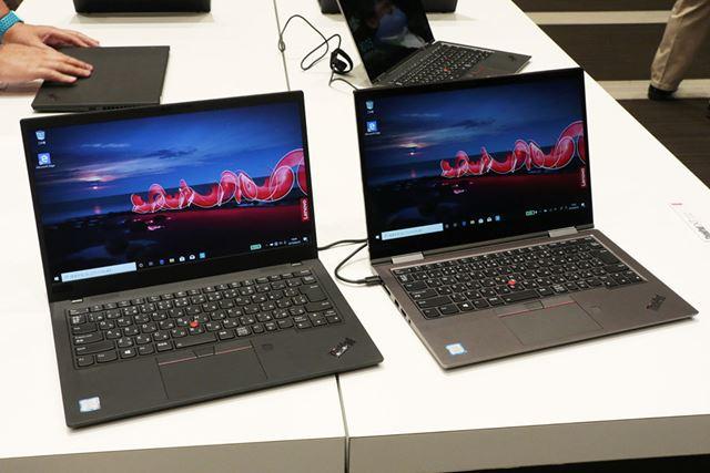 左がThinkPad X1 Carbon、右がThinkPad X1 Yoga。法人向けモデルはどちらも6月25日から発売する