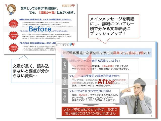 園塚さんの販売した「プレゼン資料作成」のブラッシュアップの一例。ビフォー&アフターでスキルを視覚的にアピール(園塚さん提供