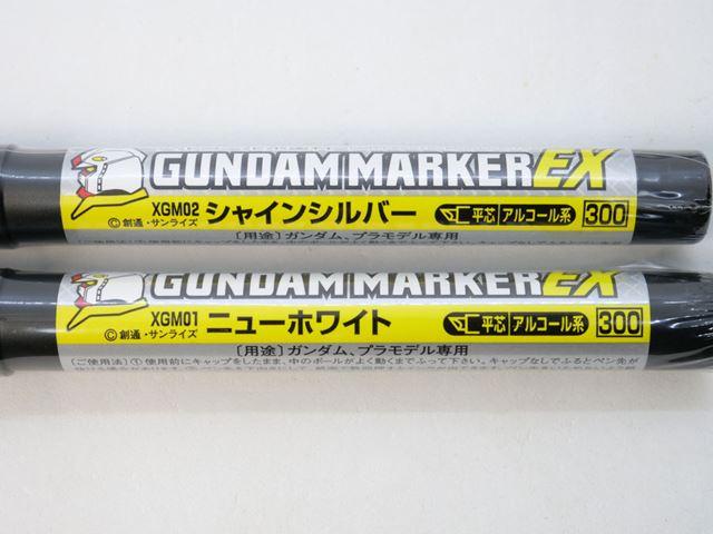 5月に発売された新作のガンダムマーカーEXは2色展開