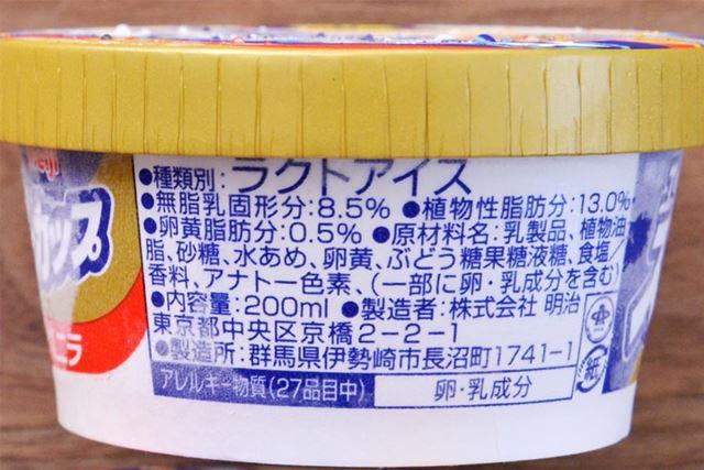 「スーパーカップ 超バニラ」の種類別は、「アイスクリーム」ではなく「ラクトアイス」