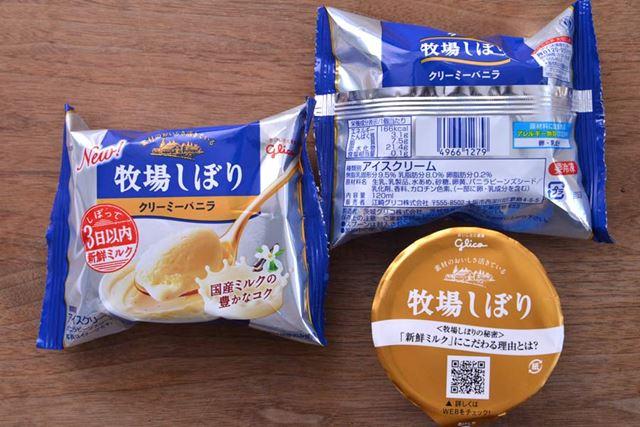 種類別はアイスクリーム。120mlで166kcal、炭水化物は21.4g