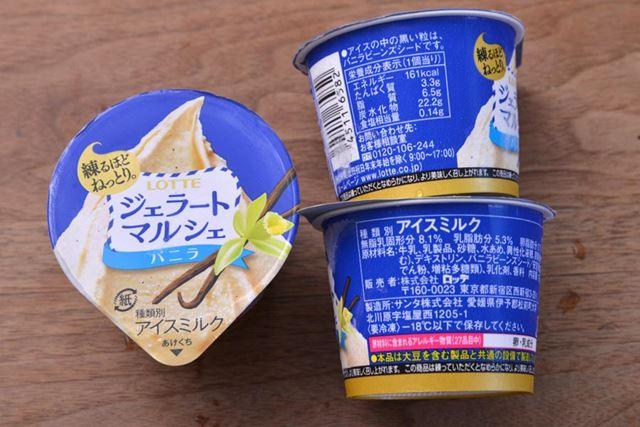 種類別は、今回唯一のアイスミルク。113mlで161kcal、炭水化物は22.2g