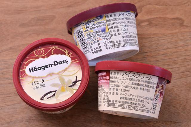 種類別はアイスクリーム。110mlで244kcal、炭水化物は19.9g