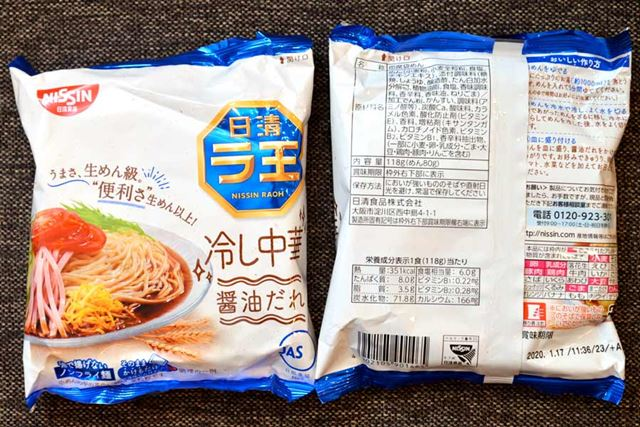 内容量118g(麺80g)、カロリーは351kcal
