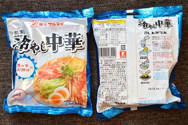 内容量は103g(麺86g)と標準ながら、カロリーは470kcalと今回最高。フライ麺だからでしょう