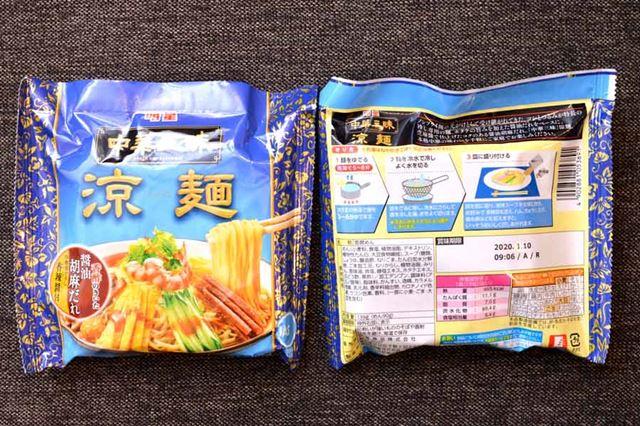 他商品が麺80g台なのに対し、内容量は139g(麺90g)とボリューミー。その分カロリーは465kcalとなかなか
