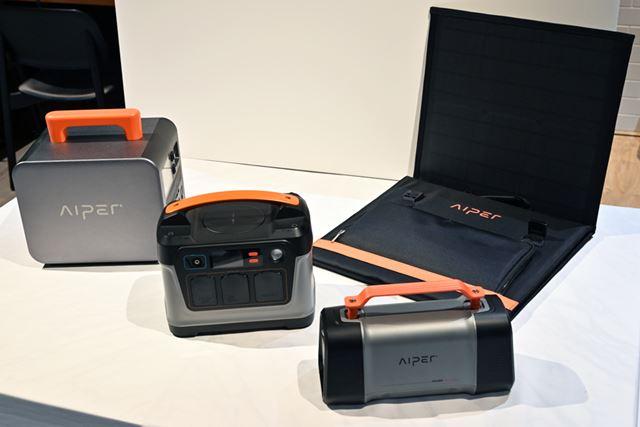 ポータブル電源ブランド「Aiper」の新製品