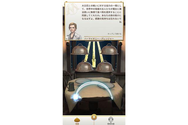 「宿屋」では、表示どおりにスワイプすると呪文エネルギーを補充可能