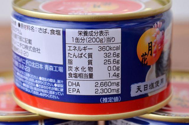 「月花さば水煮」は、200gで360kcal。DHAは2660mg、EPAは2300mg