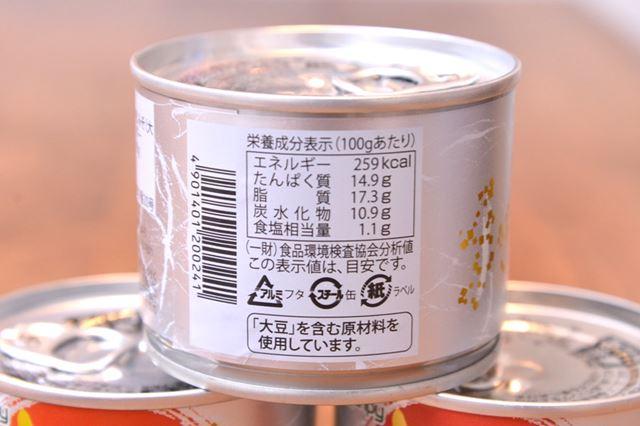 「銚子港水揚げ いわし味噌煮」は、100g当たり259kcal。商品の内容量は190gです