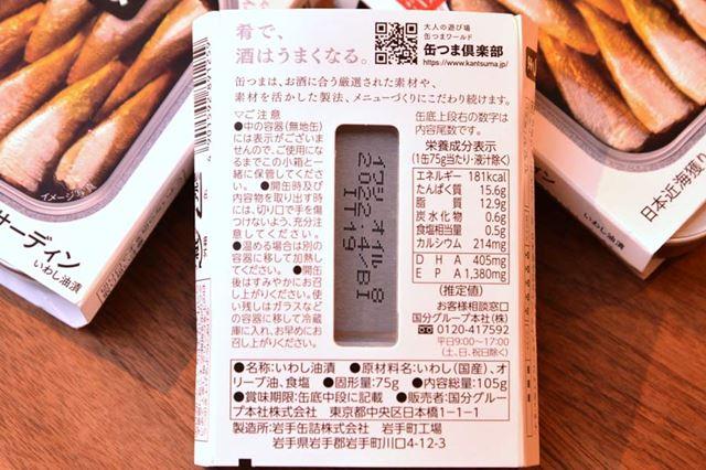 「日本近海獲り オイルサーディン」は、中身の固形量が75gで181kcal
