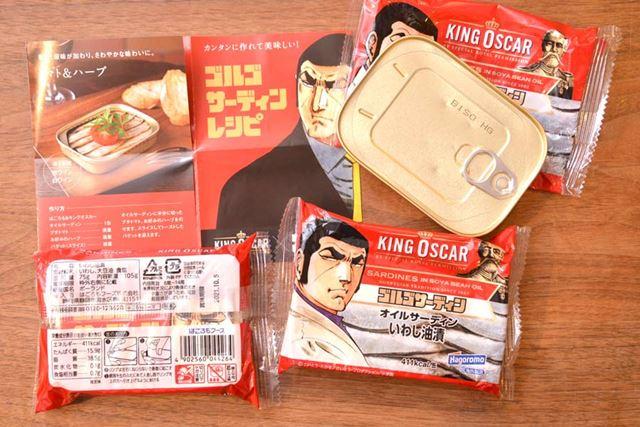 いわずと知れたご長寿マンガ「ゴルゴ13」のコラボパッケージが印象的。袋の中に、レシピ集が入っています