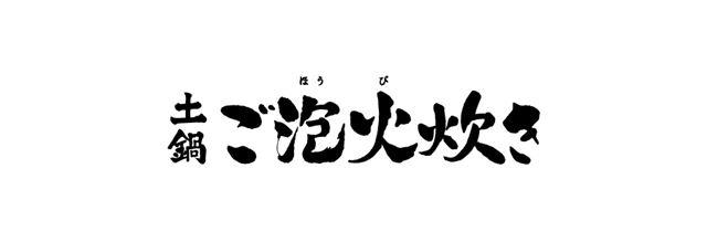 タイガー炊飯器の新しいキャッチフレーズ「ご泡火炊き」は浸透するか!?