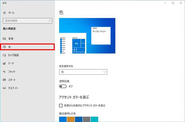 「個人用設定」を開いたら、ウィンドウ左側で「色」をクリックする