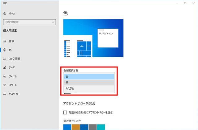 ウィンドウ右側の「色を選択する」のプルダウンメニューを開いて、「黒」をクリックする