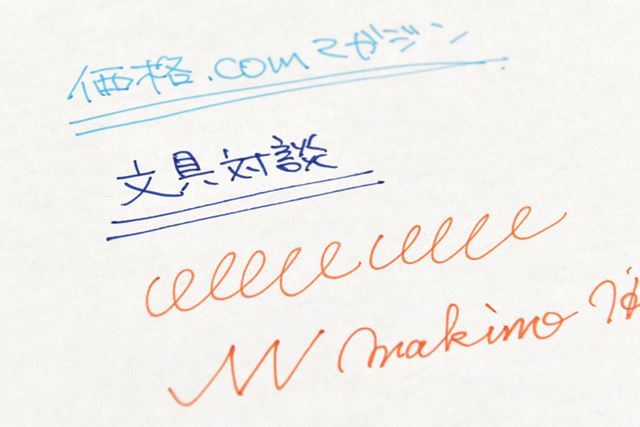 たっぷりなインクフローで、サラッと細字が書けるのが特徴