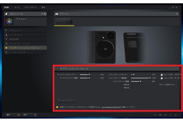 「ナビゲーションコントロール」では、タッチパッドやジョイスティックの感度を設定できます