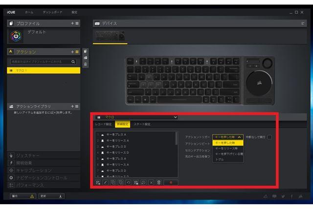 詳細設定では、アクショントリガーやリピートを設定できます