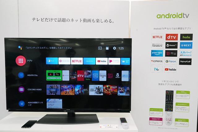 AndroidTVは最新の「Android 9 Pie」になり、TVerにも新たに対応