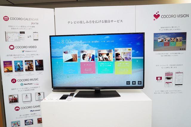 「COCORO VISION」の視聴学習が4K放送にも対応