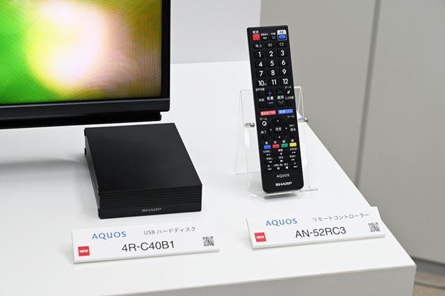 AQUOS専用USBハードディスク「4R-C40B1」とシンプルリモコン「AN-52RC3」もテレビと同時発売予定だ