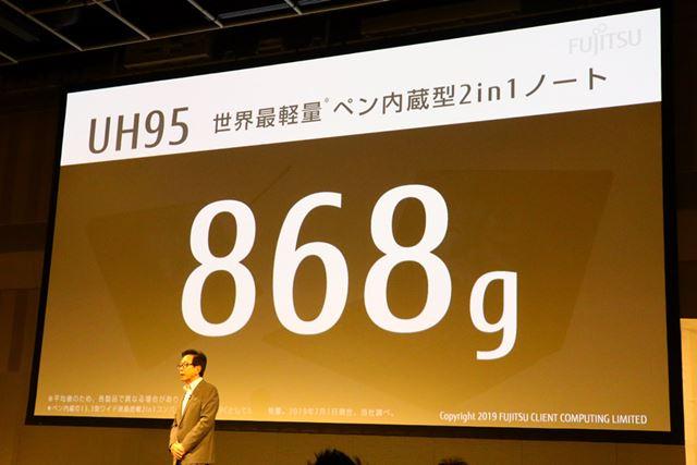 UH95/D2の軽さをアピールする齋藤邦彰社長(2019年7月10日の新製品発表会より)