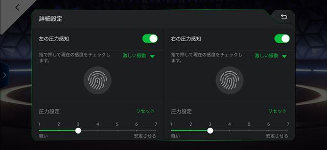 ゲームごとに左右のタッチパネルの圧力を調整可能
