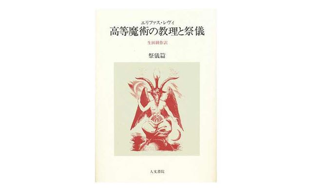 エリファス・レヴィの著作「高等魔術の教理と祭儀 祭儀篇」(生田耕作 訳/人文書院)