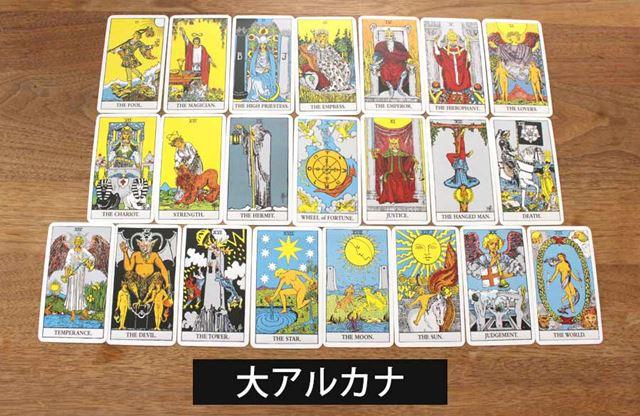 22枚の大アルカナは、「THE FOOL(愚者)」「THE WORLD(世界)」など、カードごとに名称が付いています