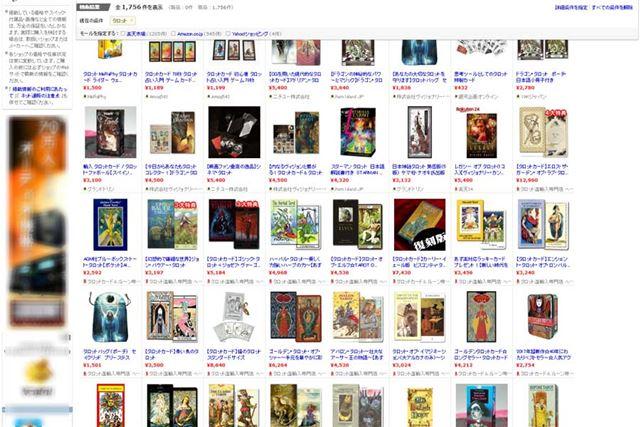 価格.comで「タロットカード」を検索してみると、膨大な種類が出てきます。デザインもいろいろ