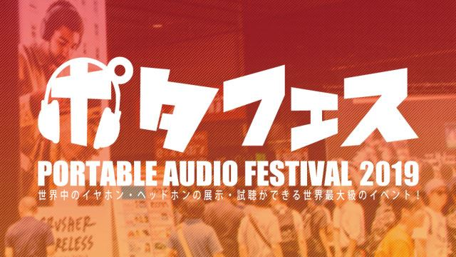 ポータブルオーディオフェスティバル2019  東京・秋葉原