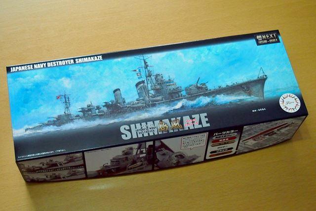 艦NEXTシリーズの駆逐艦「島風」。1/350のキットです
