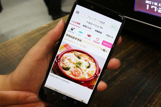 アプリにあるレシピには、必要な食材の分量や作り方も記載されています