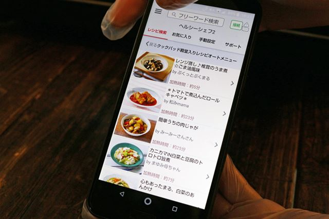 クックパッドのレシピもアプリで選択可能