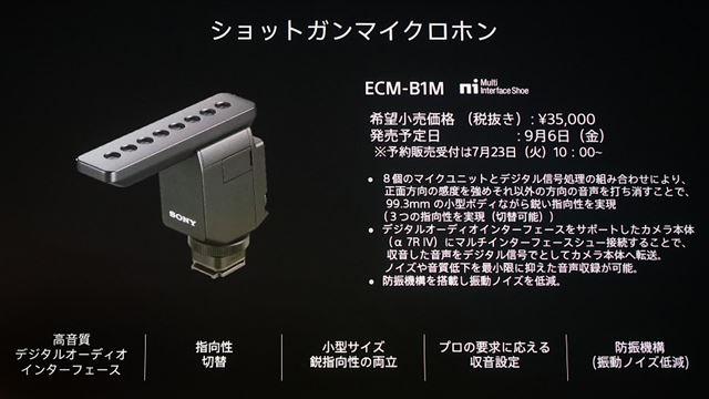8個のマイクユニットを搭載するショットガンマイクロホンECM-B1M。デジタルオーディオインターフェイスの採用により、音声をデジタル信号のまま伝送できる。3つの指向性(全指向性、単一指向性、鋭指向性)を切り替えたり、ノイズリダクションを設定することも可能だ