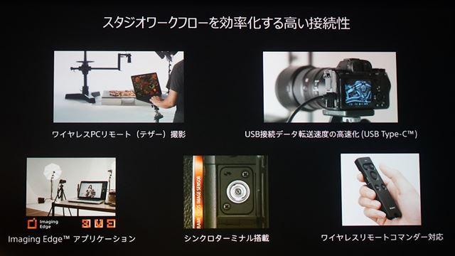 ワイヤレスでのPCリモート撮影や、高速化したUSB接続でのPCリモート撮影に対応