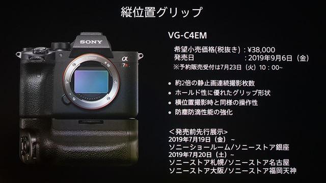 別売オプションで縦位置グリップ「VG-C4EM」を用意。カメラボディと同様に防塵・防滴性能が強化されている