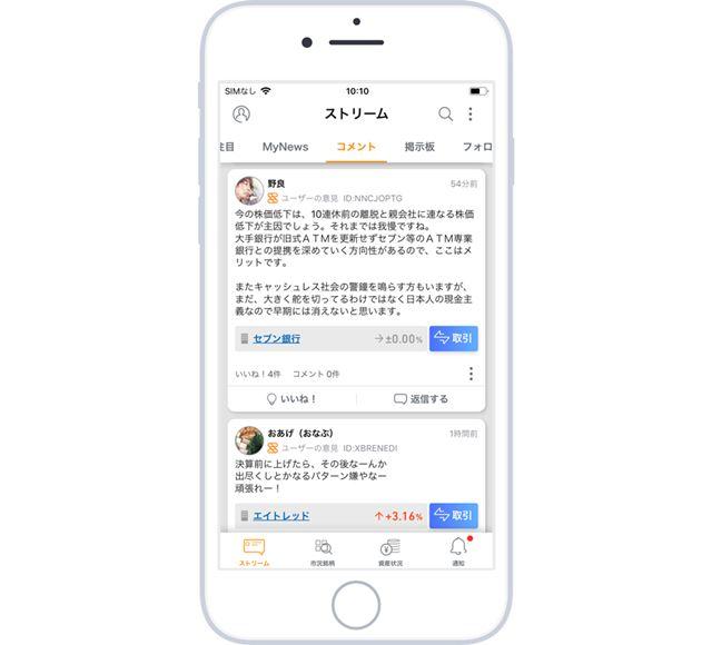 アプリ内では、各銘柄に対してユーザーが積極的に発言しています