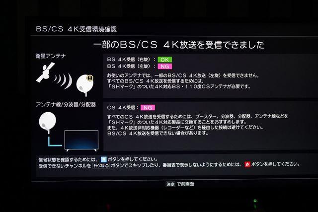 アンテナを差し替えただけで新4K衛星放送(右旋)の受信に成功