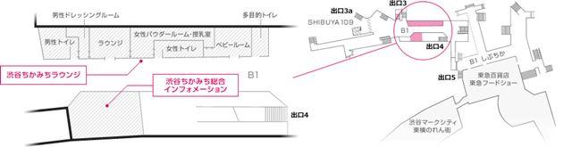 4つのスペースに分けられている「渋谷ちかみちラウンジ」。各スペースには地下通路から直接入ることもできる