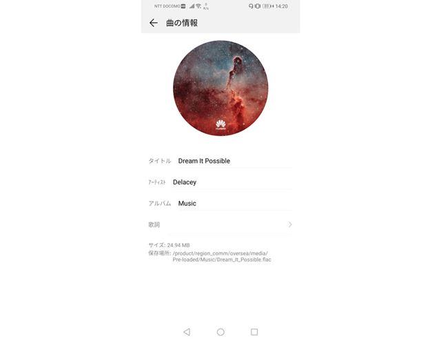 プリインストールされる音楽プレーヤーアプリ「音楽」では、ハイレゾ音源の再生も可能だ
