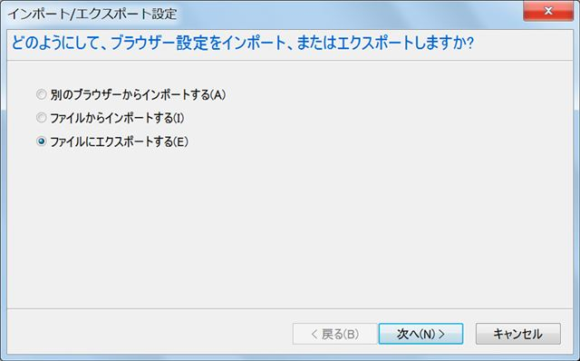 「ファイルにエクスポートする」を選んで「次へ」をクリック