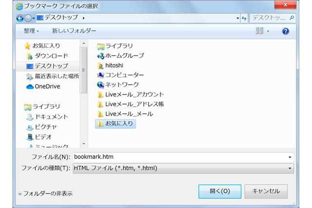 「デスクトップ」を選び、フォルダーを作成して名前を「お気に入り」にしたら「開く」をクリック