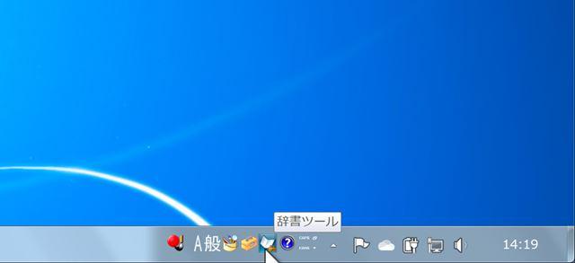 タスクバー、あるいはデスクトップ上にある「Microsoft IME」ツールバーの「辞書ツール」ボタンをクリック